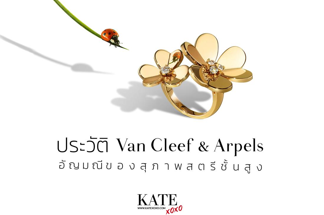 vancleef-&-arpels