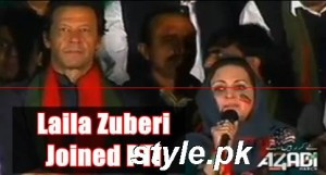 Laila-Zuberi-joins-PTI-at-Azadi-Dharna-25th-October-2014-Full-by-PTI-Official