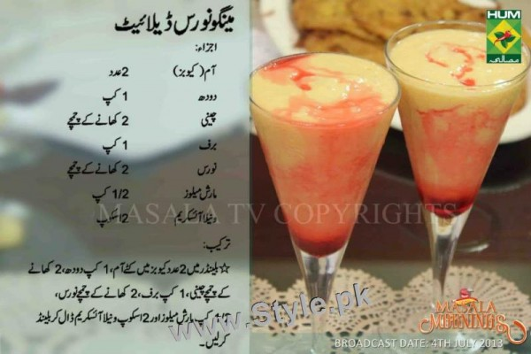 5 Drinks recipes you should try in Ramadan 2016 (3)
