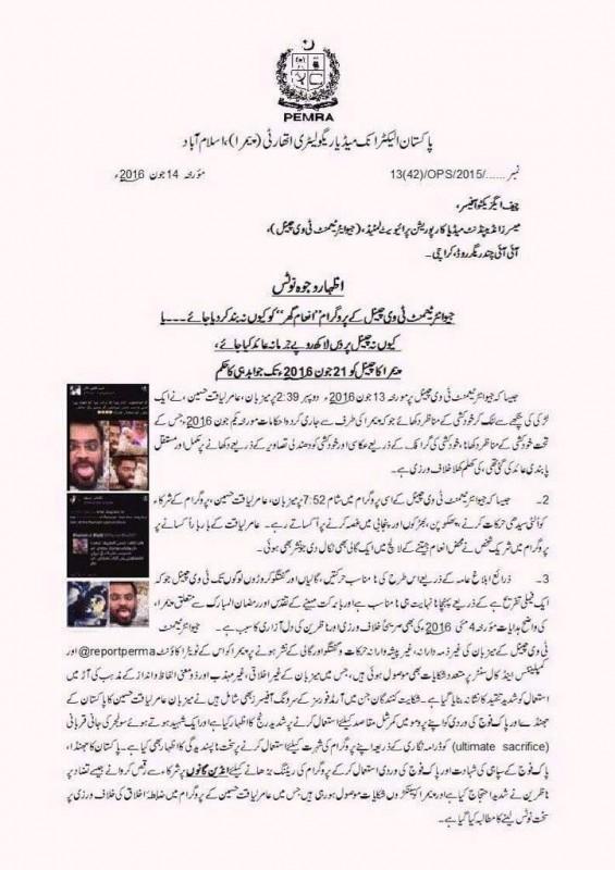 PEMRA has banned Amir Liaquat's Inam Ghar for three days (2)