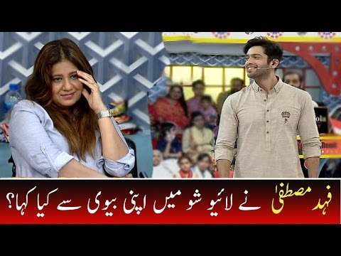 """See Fahad Mustafa said """"I love you"""" to his wife in Live Show"""