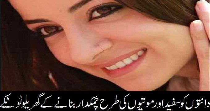 teeth whitening tips urdu