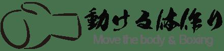 動ける体作り&ボクシング