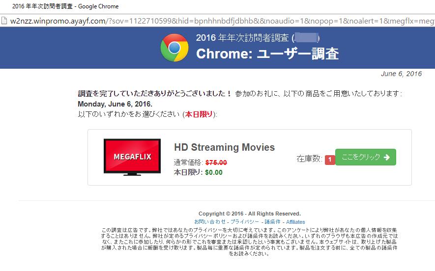 【無料には注意】Chrome「2016年年次訪問者調査の参加者に特別に選ばれました!」