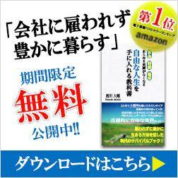 【無料】Amazon電子書籍ランキング1位獲得 「自由な人生を手に入れる教科書」