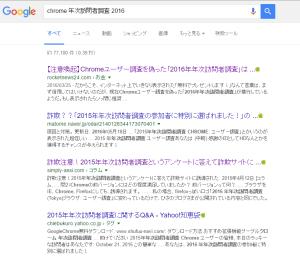 Chrome2016年年次訪問調査_検索結果