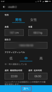 Screenshot_2016-07-11-21-07-27-425_com.garmin.android.apps.connectmobile