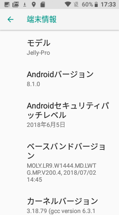 【Jelly pro】Android 8.1 Oreo へのアップデート。ファクトリーリセットが必要!