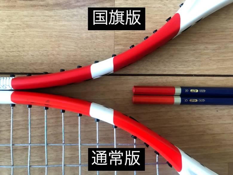 style of tennis babolat pure strike flag japan 3