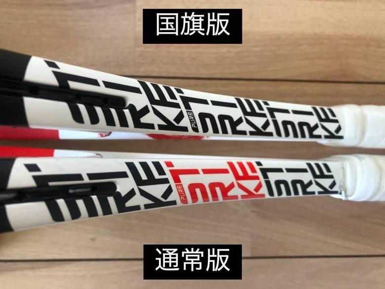 style of tennis babolat pure strike flag japan 5