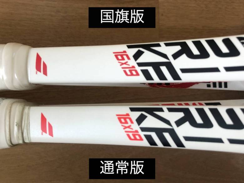 style of tennis babolat pure strike flag japan 6