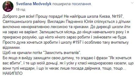 Нецензурная брань и крики: жесткие методы воспитания в киевской школе