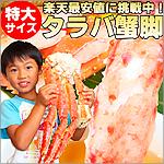 カニ通販おすすめ人気ランキング、美味くて安い極上の蟹特集