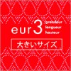 エウルキューブ eur3 2014冬セール会場はこちら!最大50%オフ!