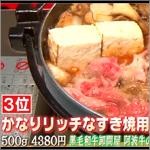 ヒルナンデス お取り寄せ鍋 かなりリッチなすき焼き用黒毛和牛