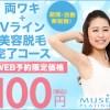 ミュゼ100円だけ、は本当に?秘密のカラクリと仕組み、体験レビュー