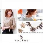REAL CUBE(リアルキューブ)の口コミと評判。大人のカジュアル、上品でキレイめ服のファッション通販
