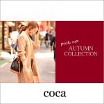 coca(コカ)の口コミと評判。大人のカジュアル、プチプラセレブファッション通販