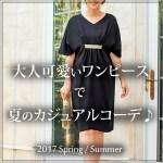 大人可愛いワンピースで夏の上品なカジュアルコーデ。40代・50代に人気のファッション通販スタイルデリ