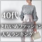 40代のきれいめ系で大人可愛いファッション通販人気ランキング