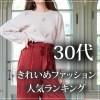 30代女性のきれいめで上品なファッション通販人気ランキング
