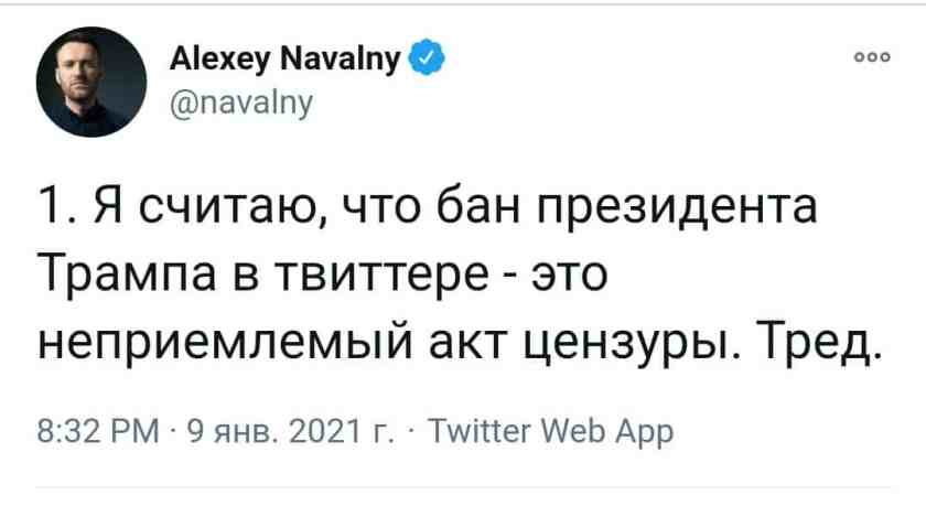 Навальний про блокування Трампа в соцмережах
