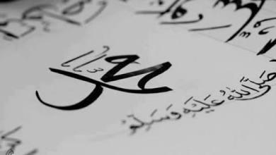 Photo of Manajemen Dakwah Sirriyah Rasulullahﷺ (Bagian 1)