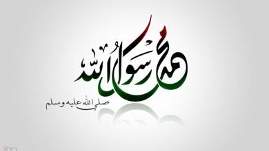 Photo of Meneladani Rasulullah Saw, Memuliakan Syariah Kaaffah