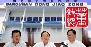 Photo of Hampir 300,000 tandatangan petisyen haramkan Dong Zong setakat ini