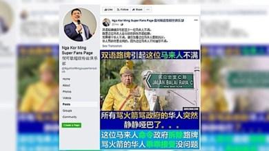 Photo of FB Nga Kor Ming Super Fans hasut protes Sultan Selangor, hidup semula