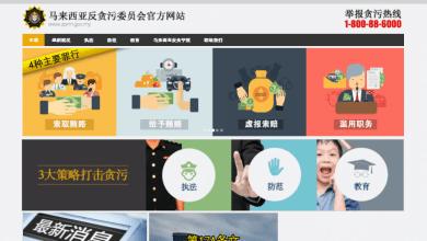 Photo of Petisyen desak SPRM tutup portal bahasa Mandarin