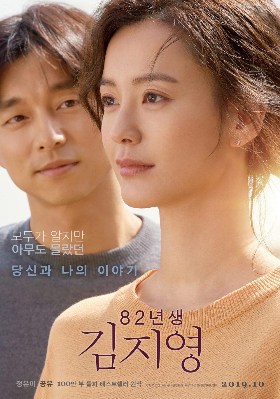 Kim Ji Young Born 1982: Sebuah Realita yang Tidak Diakui