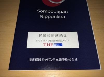 subaru_hoken
