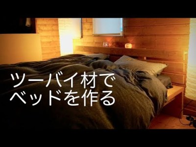 【DIY】ツーバイ材でベッドを作る【収納スペース】/  HowTo Build A Bed With 2XLumber