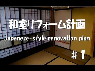 【DIY】和室のリフォームに挑戦♯1Challenge to renovate Japanese-style rooms♯1