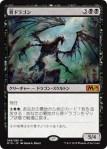 【基本セット2019】黒の神話《骨ドラゴン》・墓地から舞い戻るシンプルネーム!【MTG】