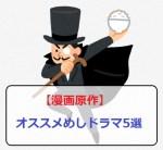【漫画原作のオススメめし物・ご飯物ドラマ5選】孤独のグルメ以外も面白いぞ!