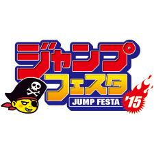 【ジャンプフェスタ2015】各ステージ情報&出演声優一覧!