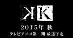 【アニメ「K」】第2期の放送時期は、2015年秋に決定!最新PVも公開!