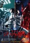 【シドニアの騎士】映画公開記念!ニコ生にてアニメ4話までを一挙放送!