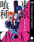 【東京喰種 トーキョーグール】舞台化&OVA化決定!OVAは、スピンオフ作品