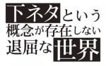 【下ネタという概念が存在しない退屈な世界】追加キャスト発表!小倉唯ほか