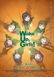 【Wake Up, Girls!】「続・劇場版」は、前・後編の2部構成で公開!