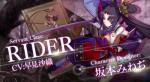 【Fate/grand order】新サーヴァント「ライダー」が公開!