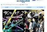 【デュラララ!!】アニメイトカフェ池袋&天王寺とのコラボ実施!