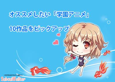 学園 アニメ