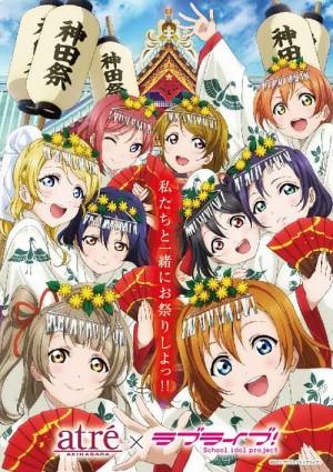 ラブライブ 神田祭