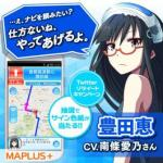 【MAPLUS+(声優ナビ)】CV:南條愛乃さんの新キャラの提供を開始!