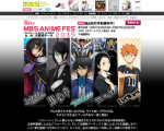 【MBS ANIME FES.2015】ライブビューイングの実施が決定!!