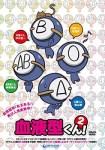 【血液型くん!】アニメ第3期が2015年10月よりスタート!!